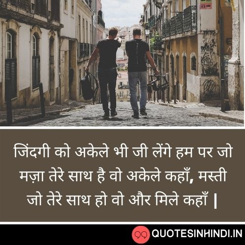 Miss You Status For Friends In Hindi