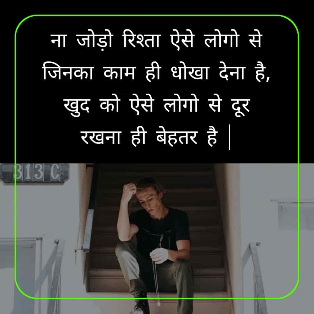 Dhoka Shayari In Hindi