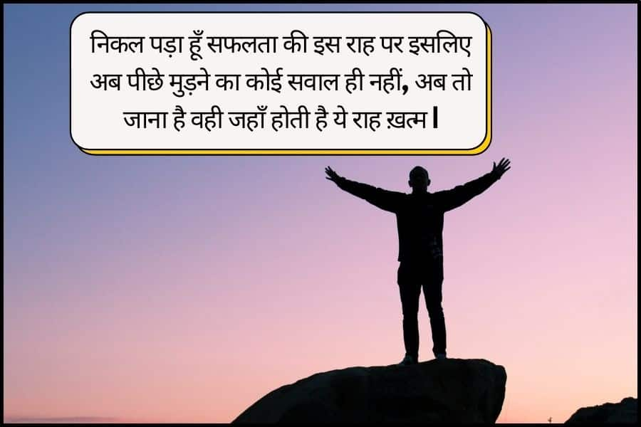 Motivational Quotes In Hindi For SuccessMotivational Quotes In Hindi For Success