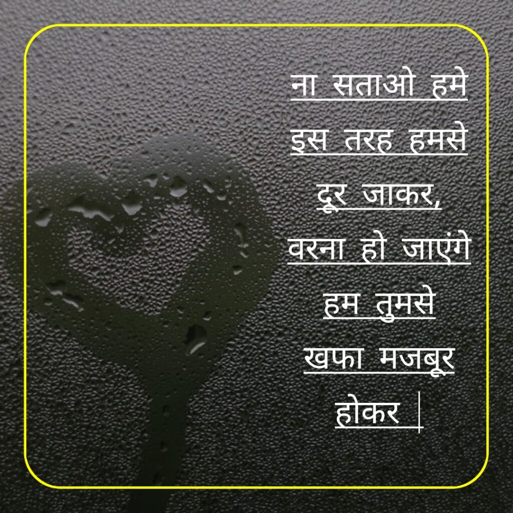 Miss You Quotes In Hindi, Miss You Status For WhatsApp