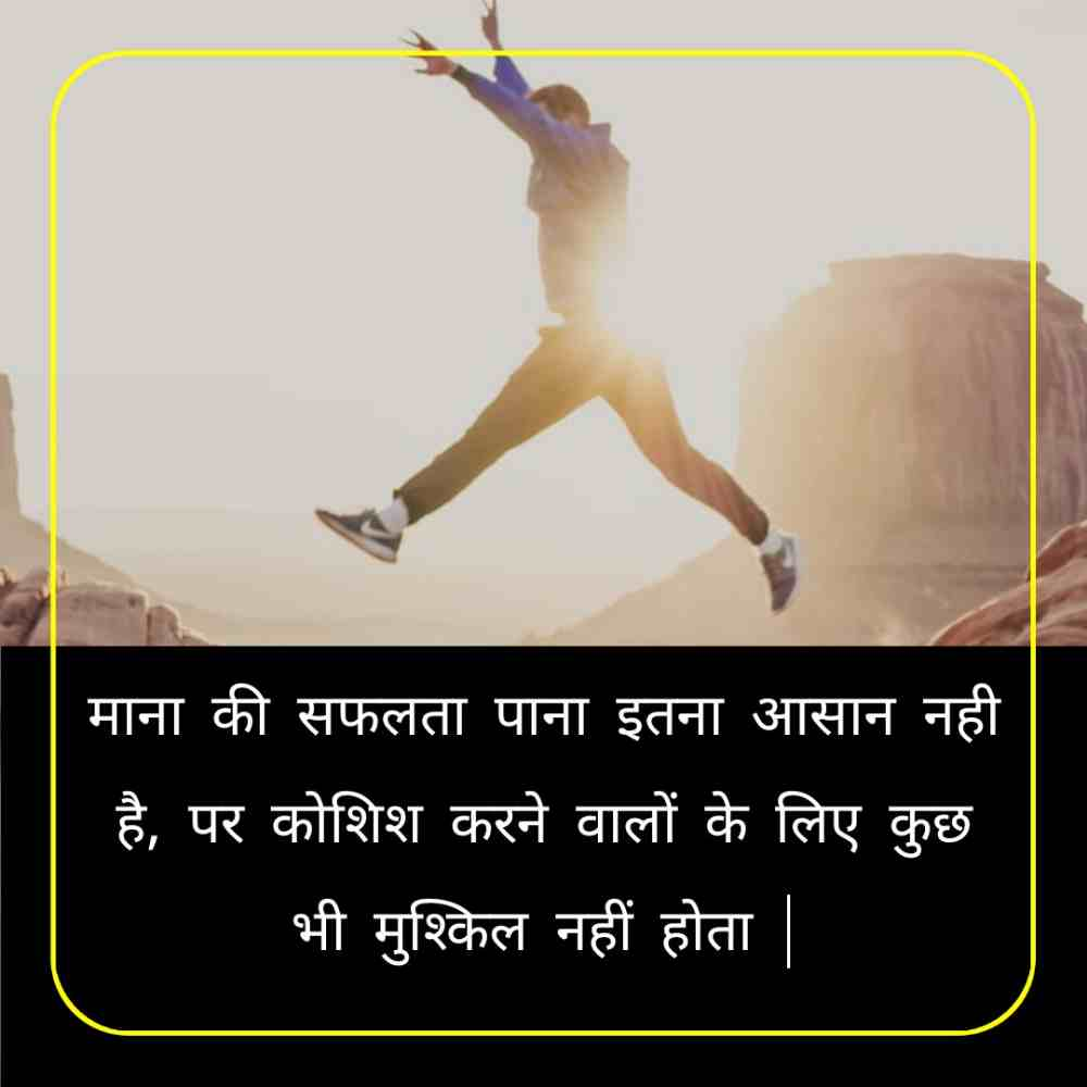 Never Give Up Quotes In Hindi With Images