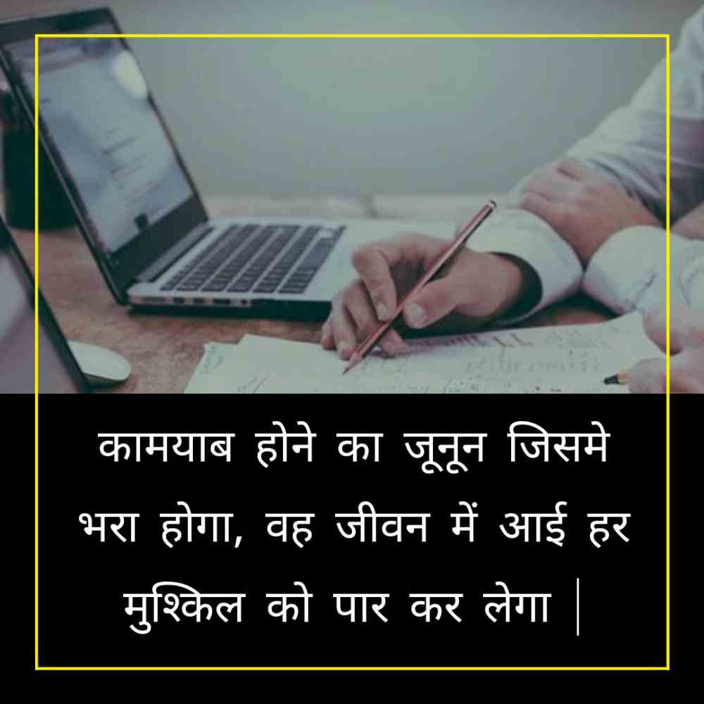 Quotes On Hard Work And Success In Hindi